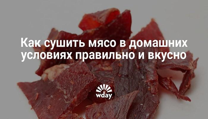 Сушим мясо дома для похода в духовке или сушилке