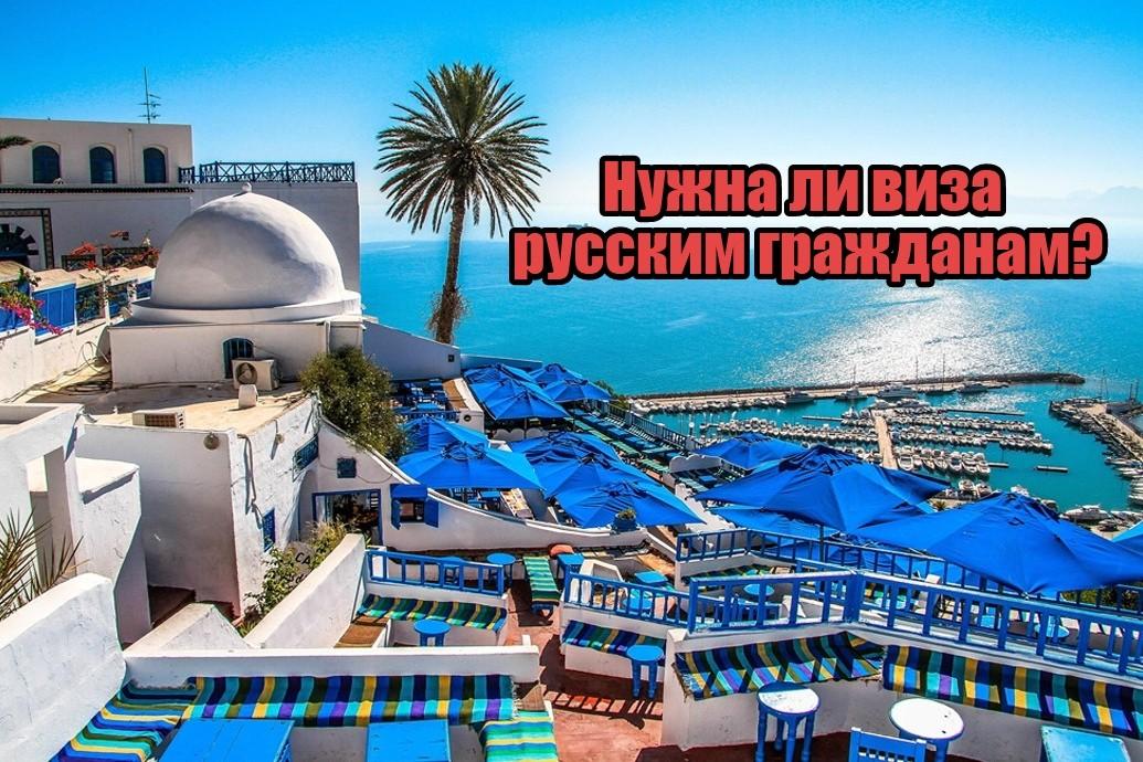 Нужна ли виза русским гражданам для поездки в Тунис?
