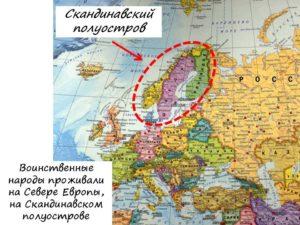 Скандинавский полуостров на карте мира