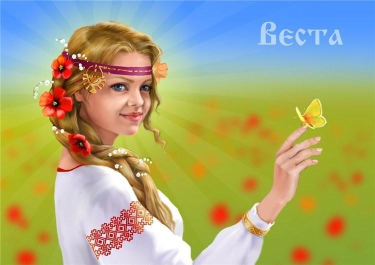 Богиня Веста у славян