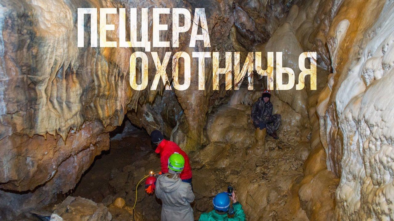 Охотничья пещера - описание, где находится и как добраться