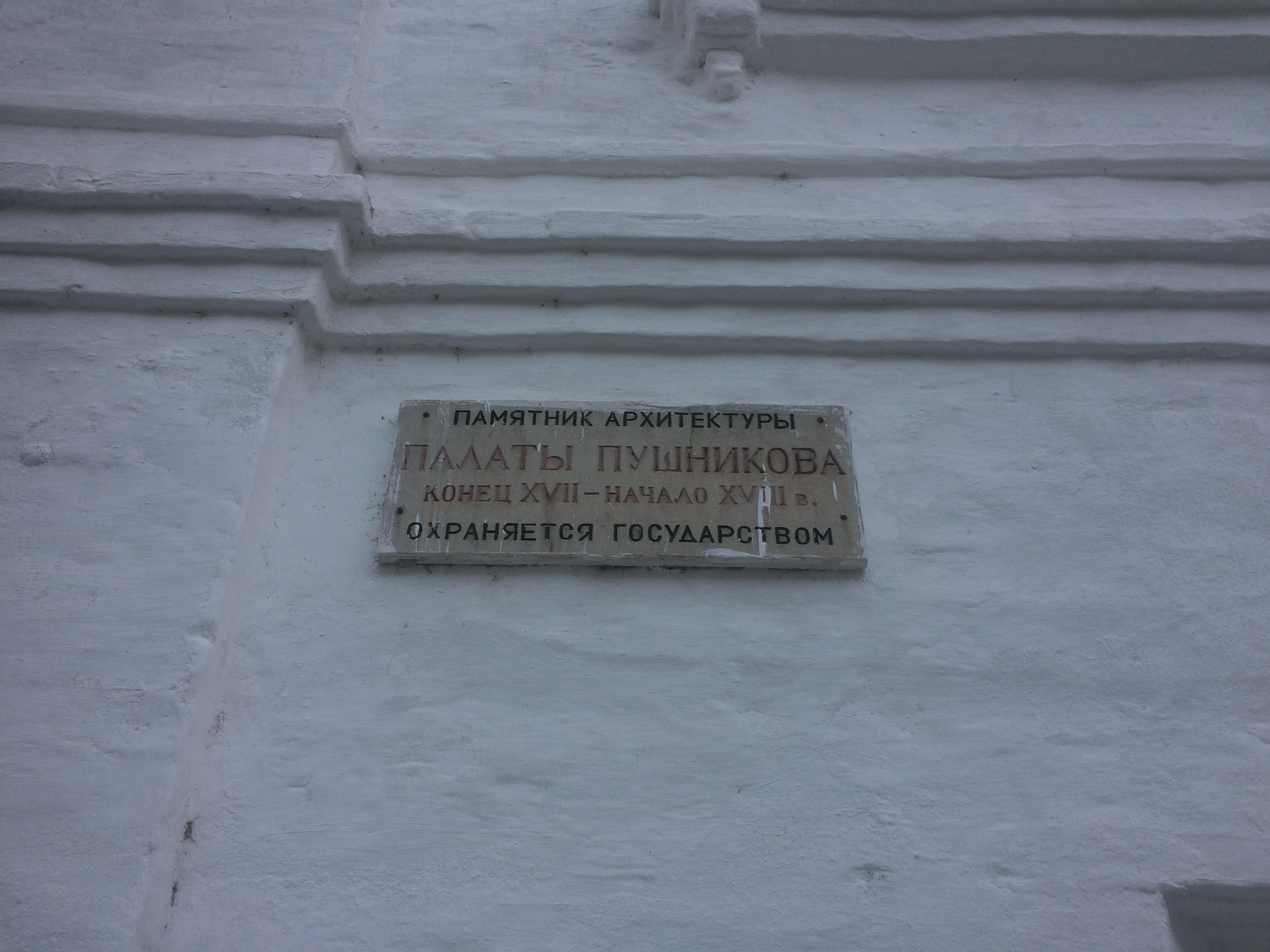 Палаты Пушникова