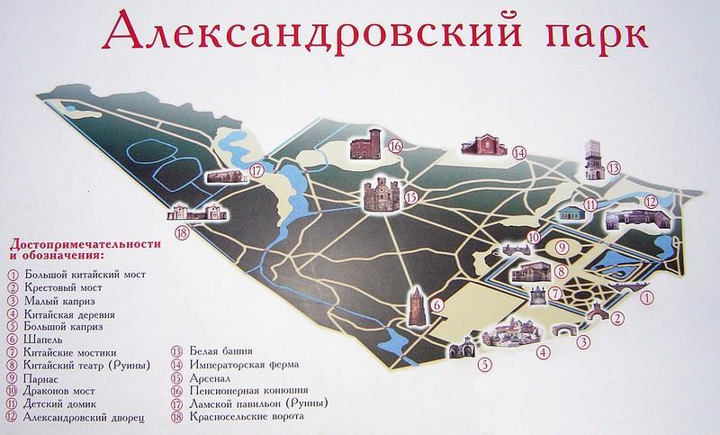 Александровский парк карта