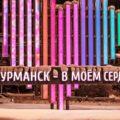 Экскурсия по Мурманску - экскурсии