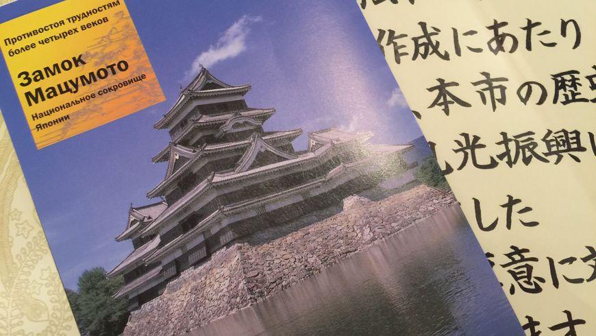 Замок «Черного Ворона» в Мацумото - экскурсии