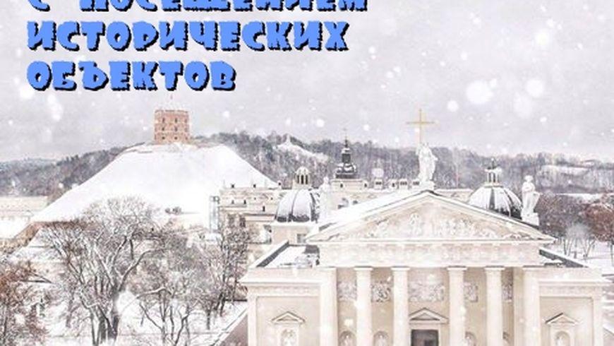 Истории Старого Вильнюса - экскурсии