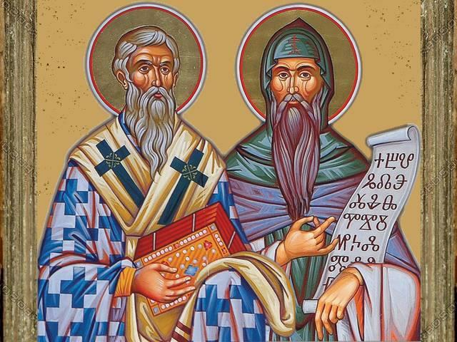 праздник святых Кирилла и Мефодия