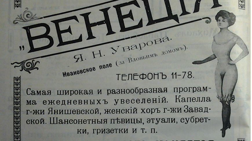 Злачный Нижний на рубеже XIX-XX веков: мир порока и нищеты - экскурсии