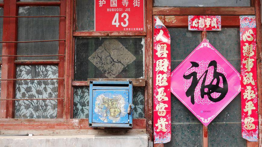 Пекинские хутуны - экскурсии