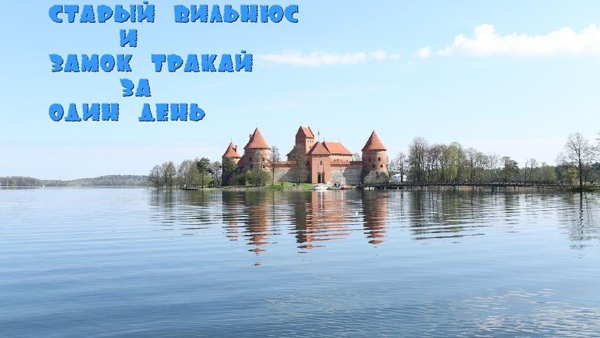 Замки Вильнюса и Тракая. Погрузиться в атмосферу древней Литвы - экскурсии