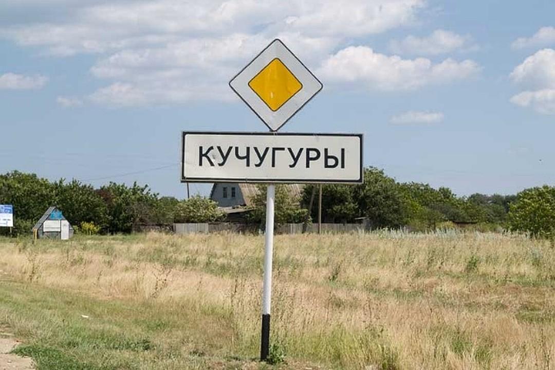 Кучугуры в России