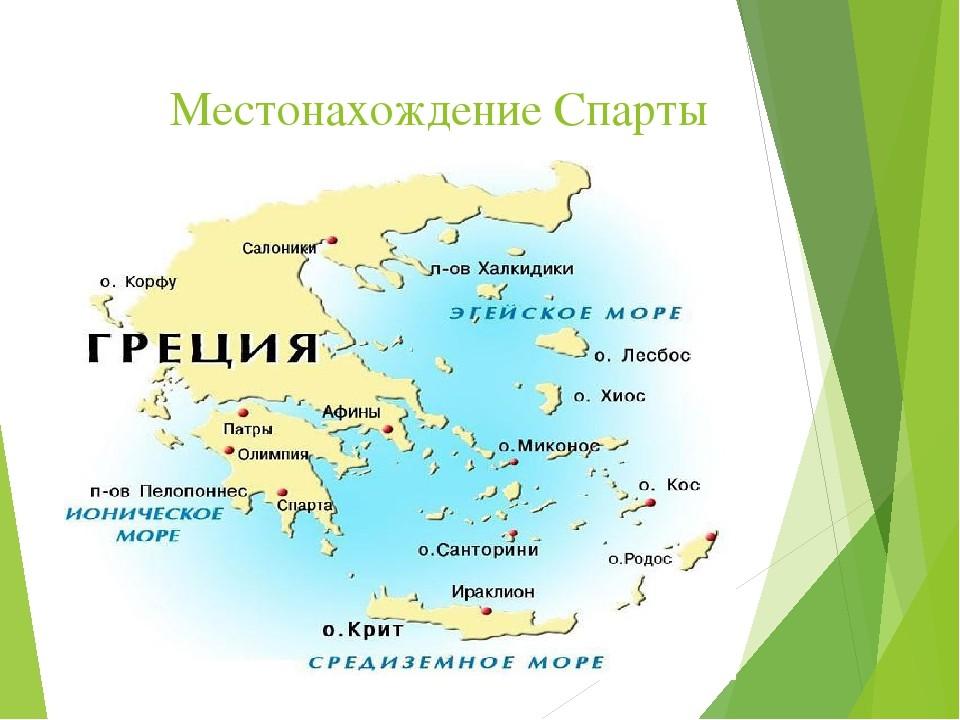 Город Спарта в Греции на карте