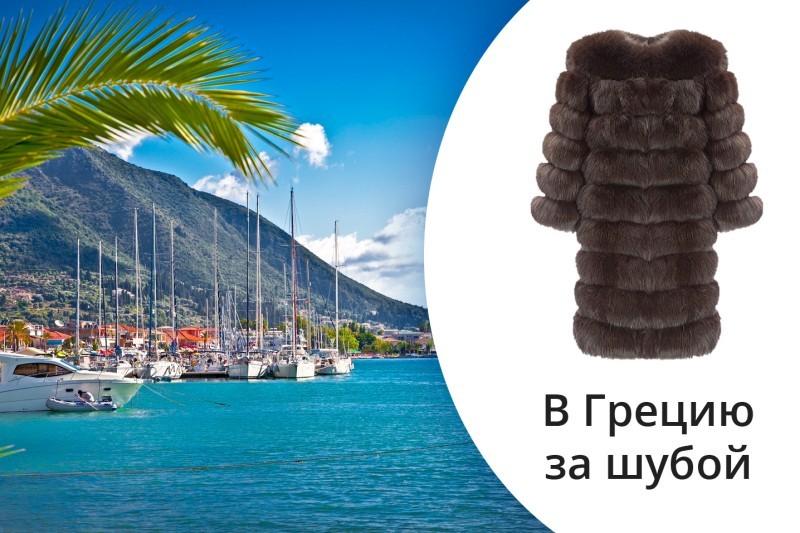 В Грецию за шубой