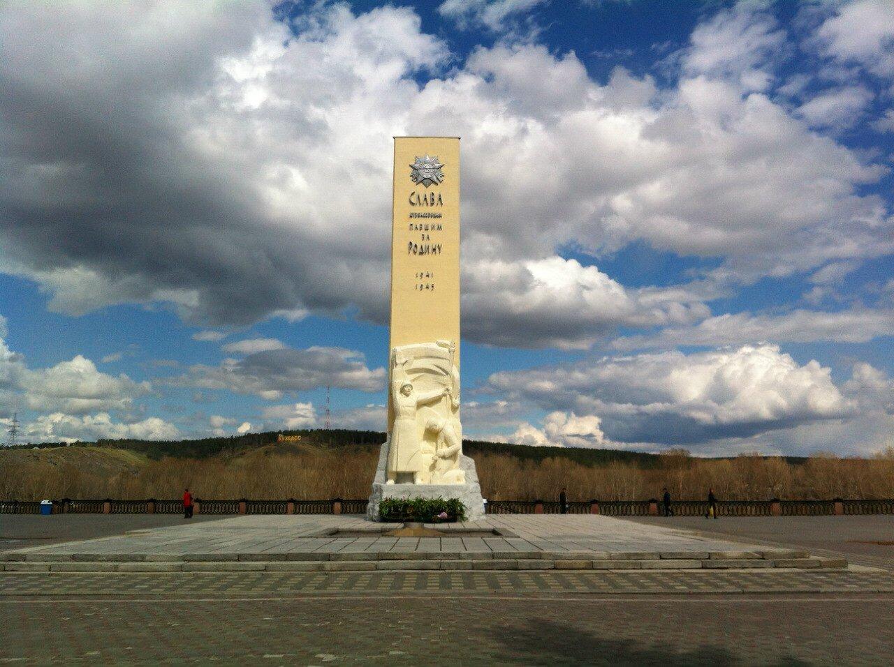 Памятник «Мемориал славы»