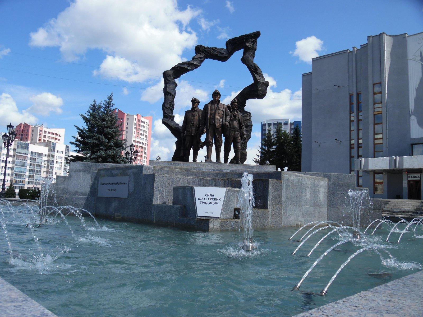 Монумент «Сила традиций шахтеров»