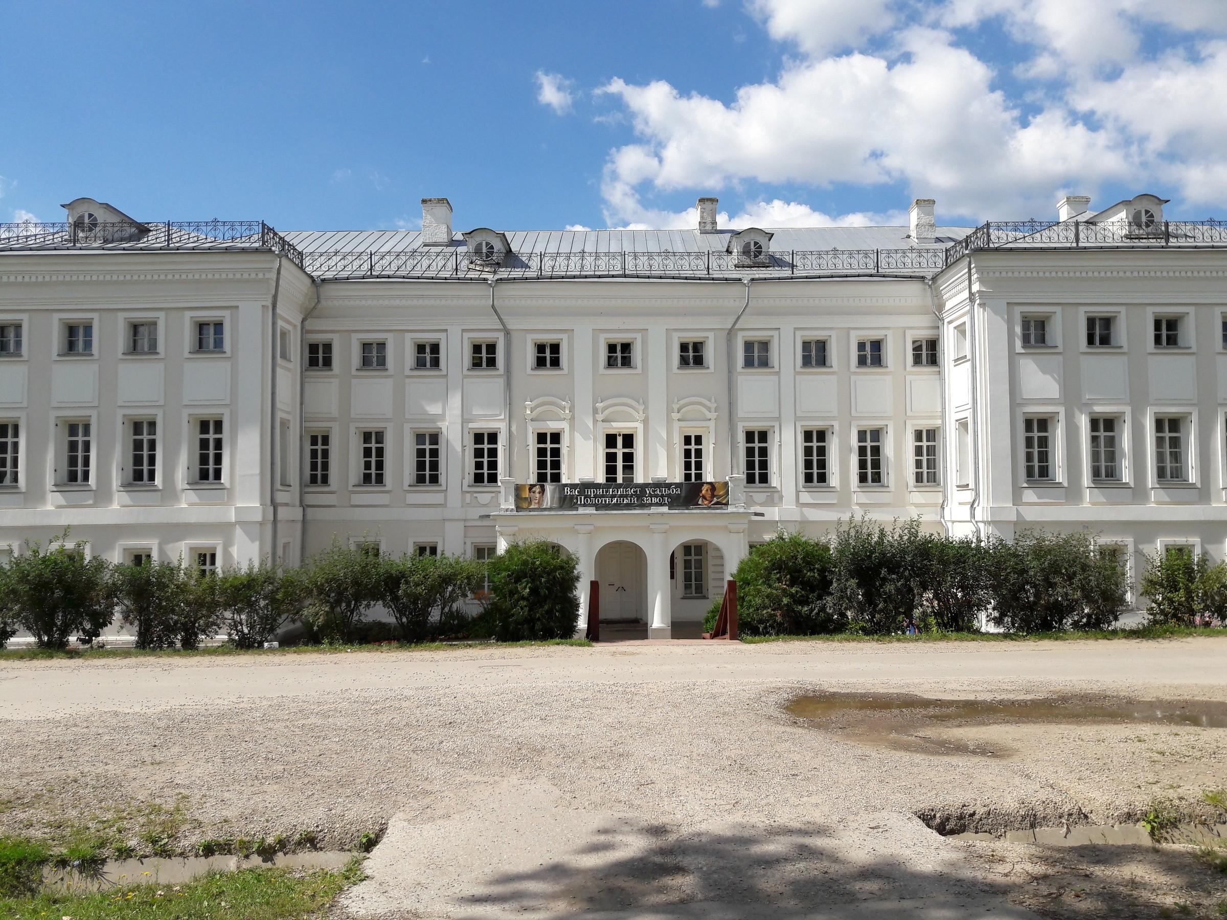 Музей «Полотняный завод»