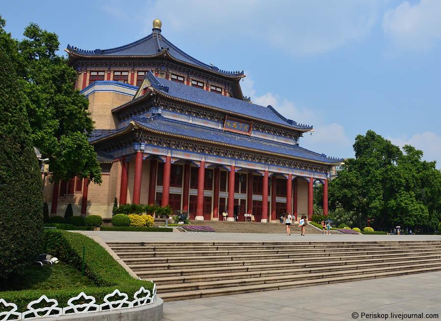 Мемориальный зал Сунь Ят-сена