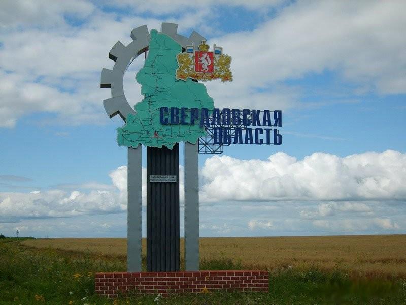Достопримечательности Свердловской области